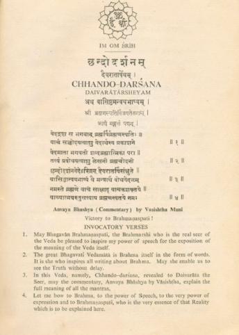 Chandodarshana - 1